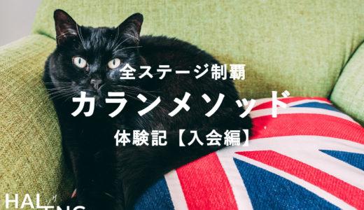 引きこもりのカランメソッド体験記【入会編】ド緊張の体験レッスン