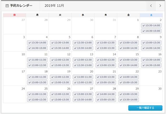 QQEnglishカレンダー