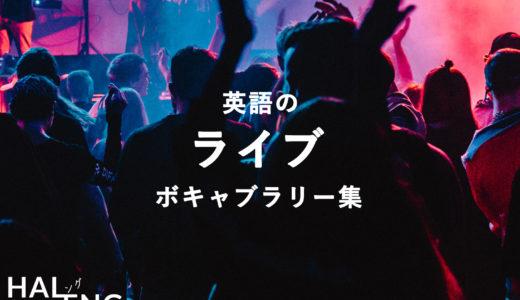 音楽の英語【ライブ】ワンマン、対バン、野外、銀テープ、抽選販売 etc.