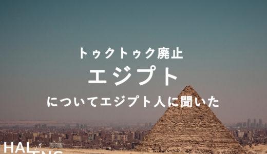 エジプトのトゥクトゥクについて、廃止の背景や業界の闇を聞いた