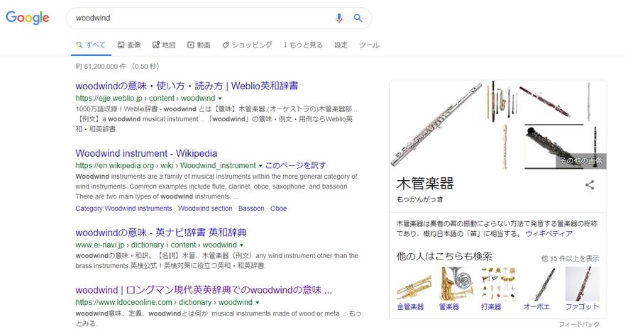 日本語版グーグル「woodwind」検索結果