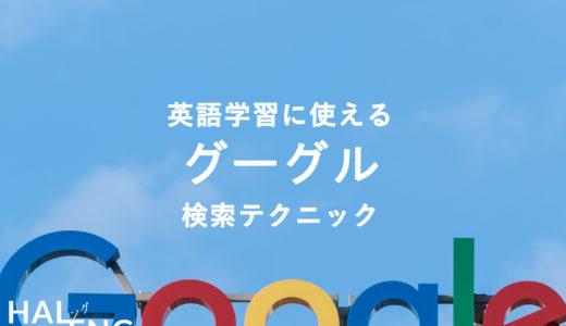 Googleで英語学習:ググリ方のコツ&便利な使い方