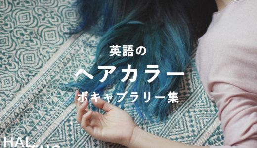 髪の英語【ヘアカラー】色落ち、グラデーション、インナーカラー etc.