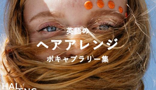 髪の英語【ヘアアレンジ】ツインテール、編み込み、Uピン etc.