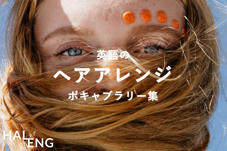 英語 バレッタ 乃木坂46の新曲「バレッタ」とはどういう意味ですか?あとMV