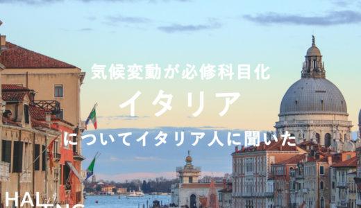 イタリアの「気候変動」必修科目化、ベネチア浸水の影響などを聞いた