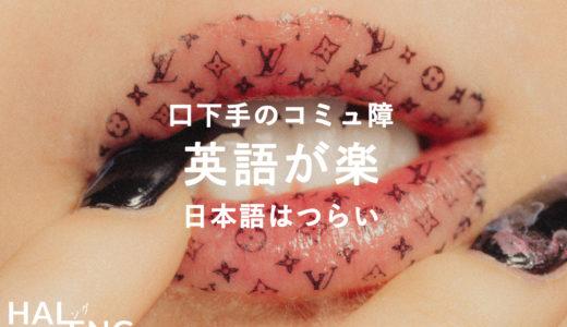 口下手のコミュ障だから、英語で話す方が日本語よりもずっと楽