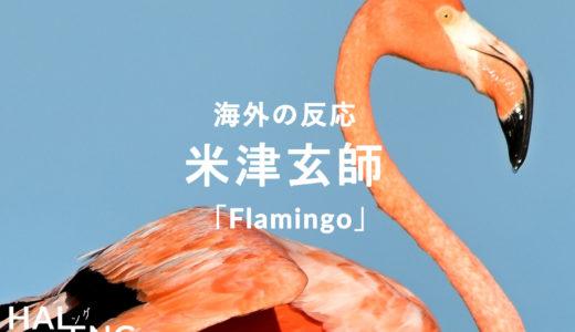 米津玄師「Flamingo」海外の反応は?  外国人に聴かせてみた