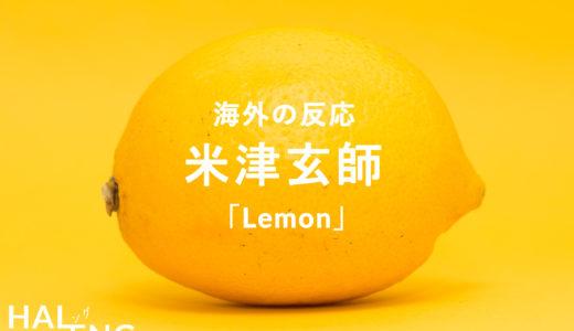 米津玄師「Lemon」海外の反応は? 外国人に聴かせてみた