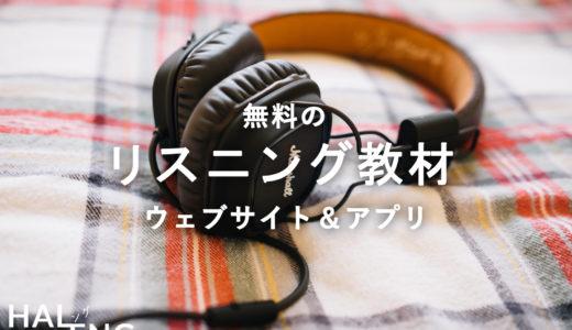 無料の英語リスニング教材5選、YouTube動画や洋楽で楽しく勉強しよう