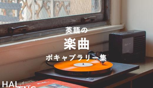 音楽の英語【楽曲】アルバム曲、タイアップ、コード進行、Aメロ etc.