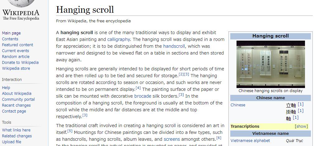 英語版ウィキペディア「Hanging scroll」