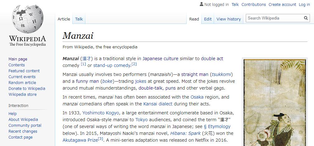 英語版ウィキペディア「Manzai」