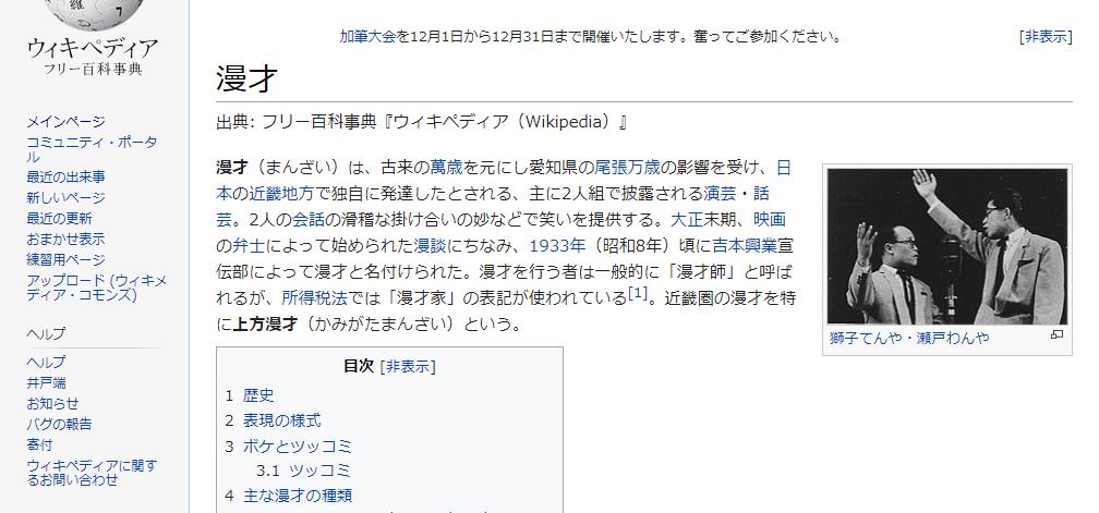 日本語版ウィキペディア「漫才」