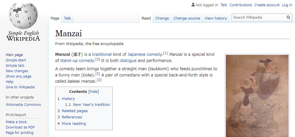 シンプル英語版ウィキペディア「Manzai」