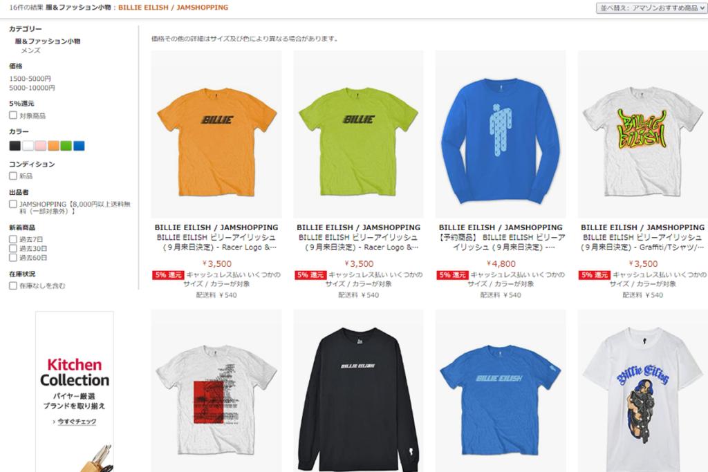 Amazonにおける「JAMSHOPPING」の商品ページ