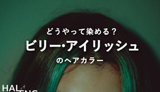 ビリー・アイリッシュの髪色に染める方法&ヘアカラー英語まとめ