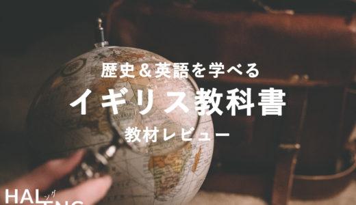 英語で世界史を学べる、一石二鳥のイギリス教科書【レビュー】