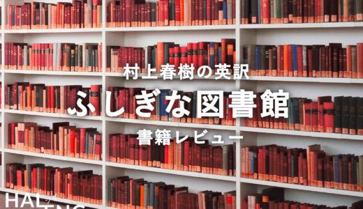 英語で読む村上春樹、初心者にもおすすめの短編絵本【レビュー】