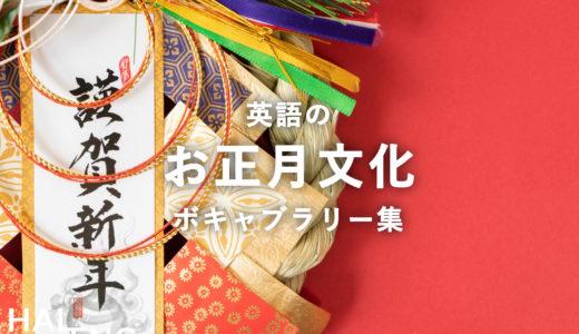 お正月の英語【文化】年賀状、干支、お年玉、鏡餅、門松、甘酒 etc.