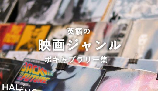 映画の英語【ジャンル】ミニシアター、スプラッター、感動系 etc.