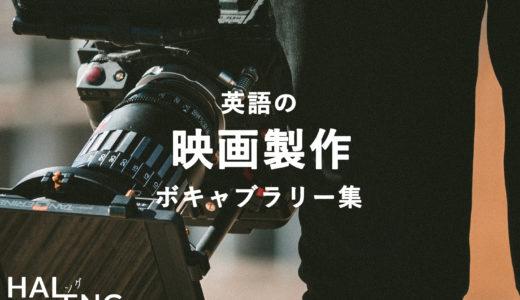 映画の英語【表現・製作】映像美、カット割り、エンドロール etc.