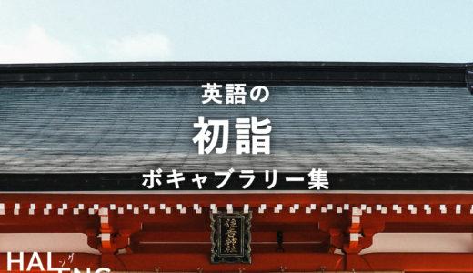 お正月の英語【初詣】おさい銭、おみくじ、破魔矢、絵馬 etc.