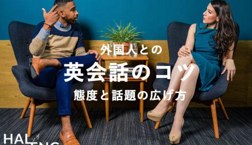 外国人と会話が続かない? 盛り上げるコツは「態度と話題の広げ方」