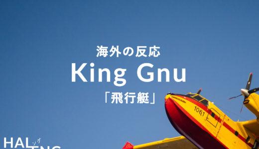 King Gnu「飛行艇」海外の反応は? 外国人に聴かせてみた