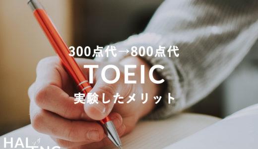 「TOEICが無意味なんて嘘」300点台→800点台で実感したメリット
