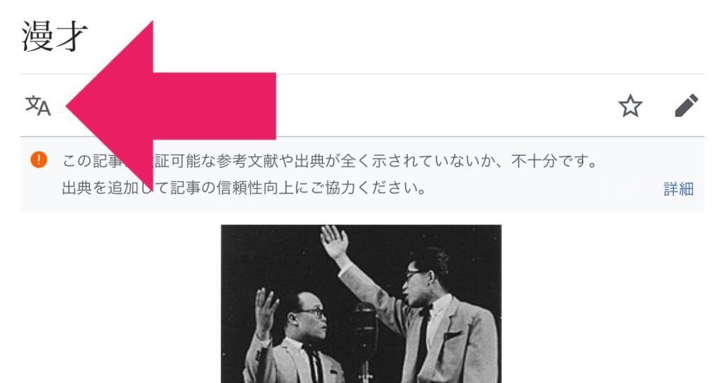 スマホ日本語版ウィキペディア「漫才」