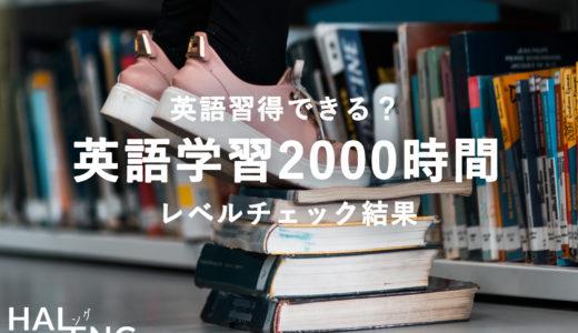 英語学習2000時間の法則? 達成したのでレベルチェックしてみた