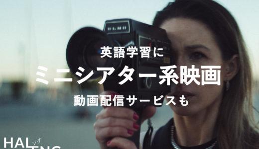 英語勉強におすすめのミニシアター系映画11選【動画配信サービスあり】