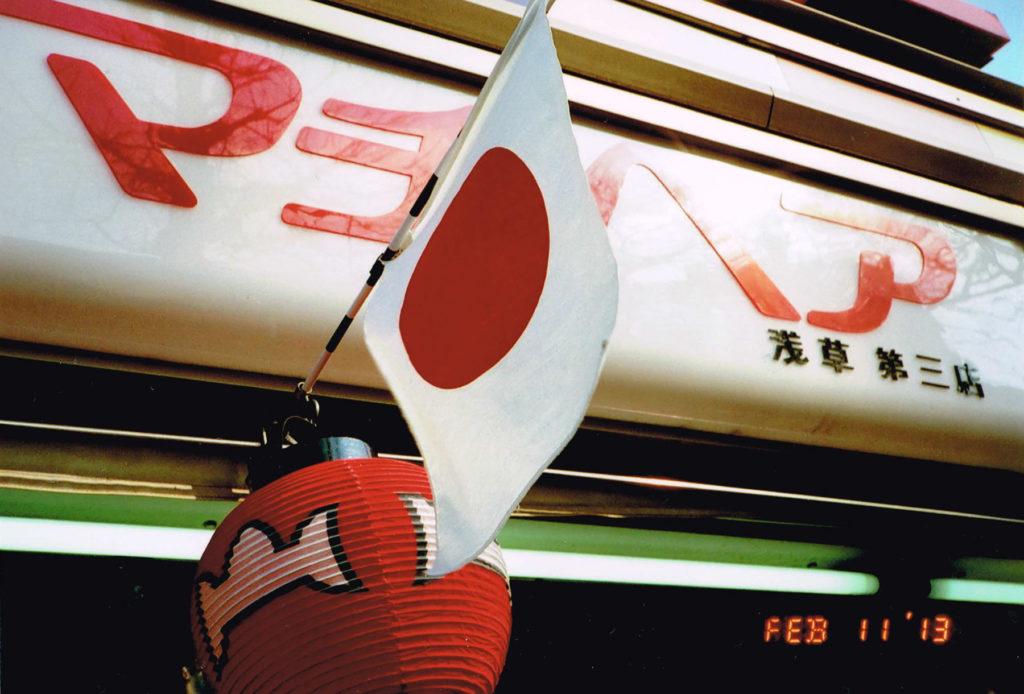 浅草に飾られていた国旗