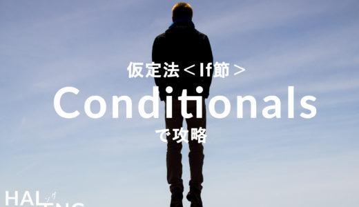 仮定法過去とか意味不明……If節は英語文法「Conditionals」で攻略