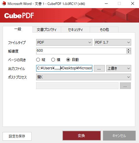 CubePDFの使い方