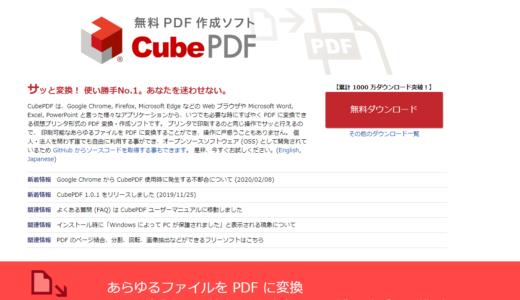CubePDFのトップページ