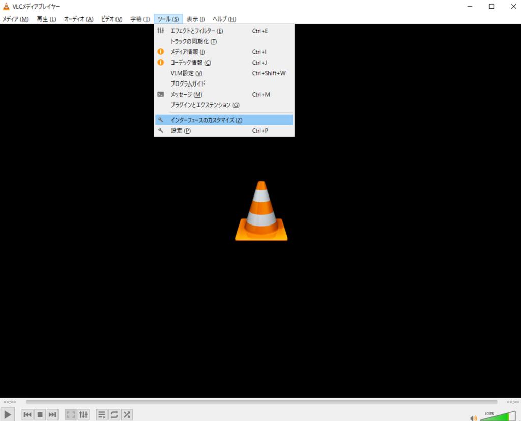 VLCメディアプレイヤーの再生速度設定方法