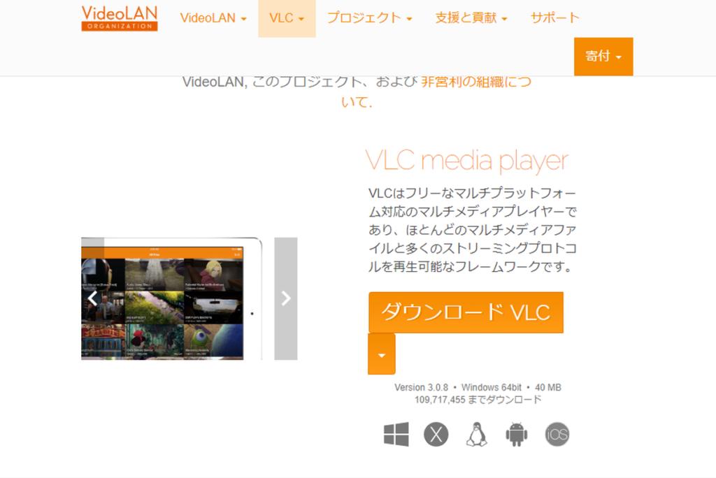 VLCメディアプレイヤー公式サイト