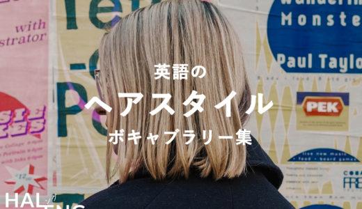 髪の英語【ヘアスタイル】前下がりボブ、透け前髪、ツーブロック etc.