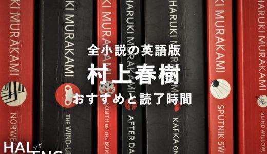 村上春樹の英語版、どれから読む? 全小説を読了時間&ジャンル別に紹介
