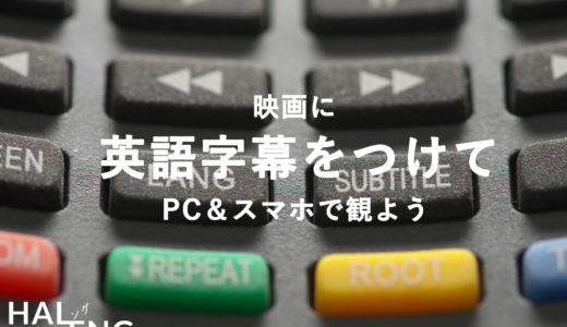 映画DVDなどに英語字幕をつけて、パソコン&アプリで観よう