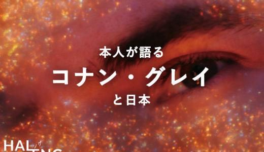コナン・グレイと日本の関係性やその想いを、本人の言葉から探る