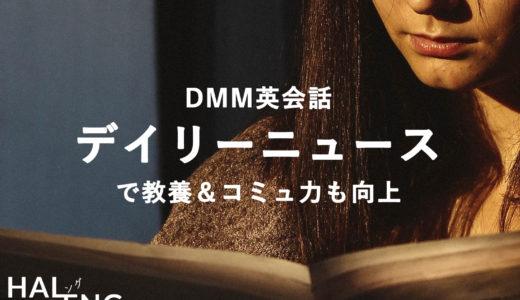 DMM英会話の教材「デイリーニュース」画像付きで使い方&メリット解説