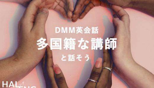 DMM英会話の多国籍講師と雑談・調査・フランス語学習などを楽しもう