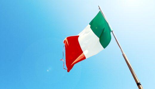 たなびくイタリアの国旗