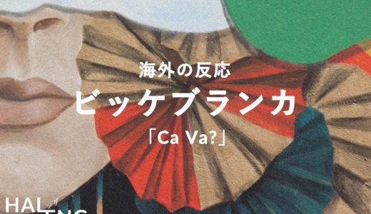ビッケブランカ「Ca Va?」海外の反応は? フランス人らに聴かせてみた