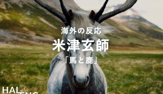 米津玄師「馬と鹿」海外の反応は? 外国人に聴かせてみた