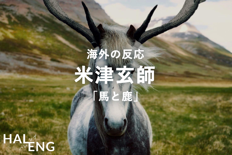 米津玄師 馬と鹿 類似の曲