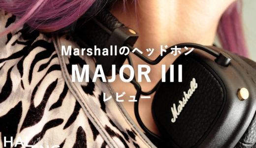 マーシャルのBLUETOOTHヘッドホンがオシャレ&高音質【レビュー】